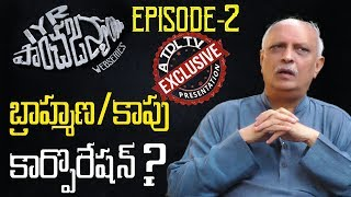 IYR Panchajanyam || Brahmin Corporation || EPISODE 2