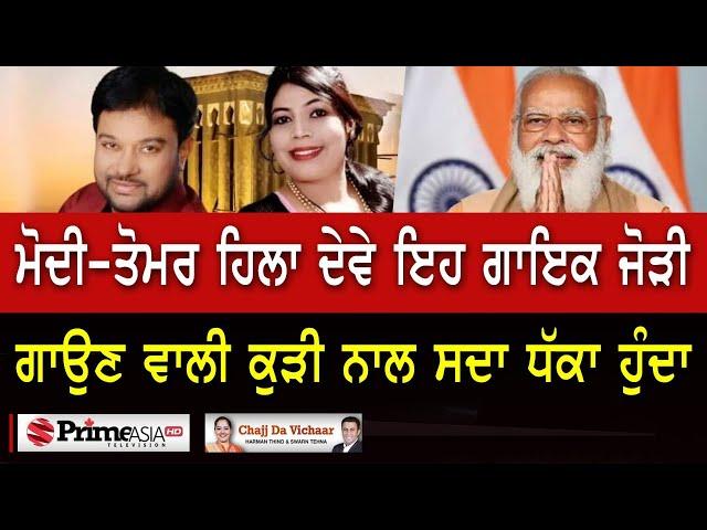 Chajj Da Vichar (1325) || BJP ਨੂੰ ਹਲੂਣ ਦਿੰਦੀ ਇਹ ਜੋੜੀ