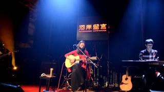 20121109河岸留言洪安妮-Dear sun(十)