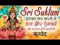 श र स क तम Money Mantra Sri Suktam Rig Vedam Mahalakshmi Goddess Of Wealth VEDIC CHANTS