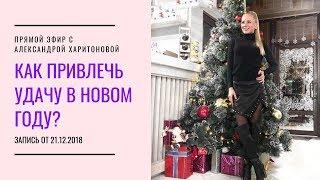 Александра Харитонова Прямой эфир от 21.12 2018 Тема