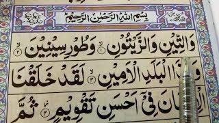 Surah  At-Teen Full {surah at- tin full HD arabic text} Learn Quran For Kid's