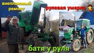 УМЕРЛА РУЛЕВАЯ НА Т40АМ. Внеплановый ремонт