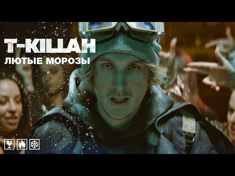Т-killah — Лютые морозы