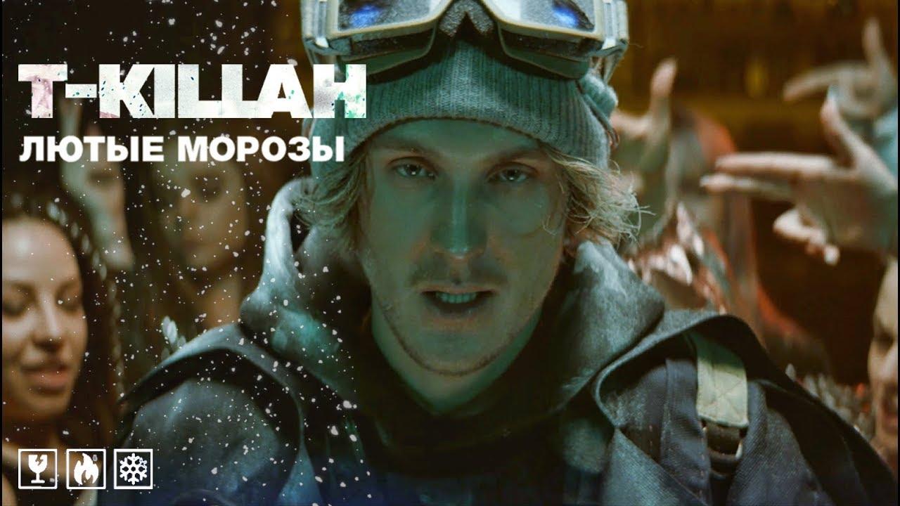 T-killah — Лютые Морозы (премьера клипа, 2019)