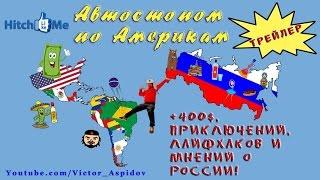 "Трейлер реалити-сериала ""Две Америки, а Россия одна"""