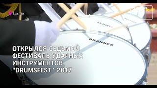 В Видном открылся 7-й фестиваль ударных инструментов Drumsfest