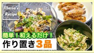 旬の夏野菜やヘルシーな鶏肉をたっぷり使った、超簡単作り置きレシピを3品紹介します! どれも市販の調味料を和えるだけ!サッと作れるのに美...