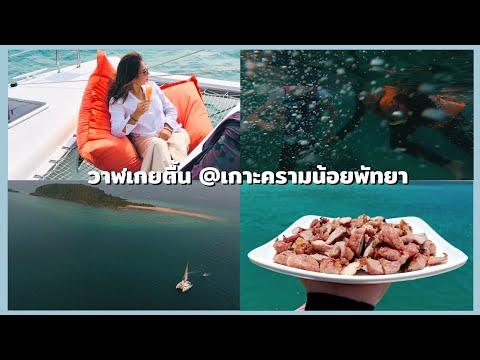 วาฬเกยตื้น ep.1 | ล่องเรือยอร์ช @เกาะครามน้อยพัทยา