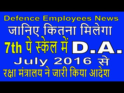DA order for Armed Forces Personnel from July 2016_Dearness Allowance for Defence Employees