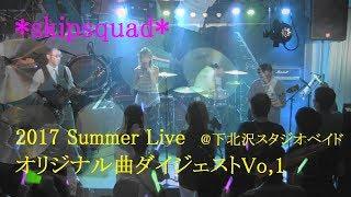 skipsquad HP https://hirotsuguka.wixsite.com/skipsquad-170819/movie...