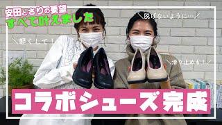 「驚きある感動」がテーマ。 アイデア満載の美容と健康グッズで ヒット商品を数多く生み出す。 名古屋の企業 『Ameze plus』さんとの コラボ企画! コラボシューズがいよいよ、 ...