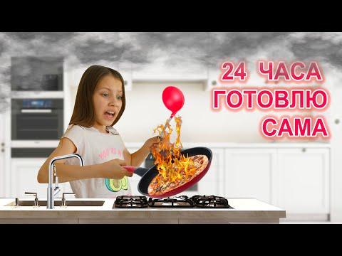 24 ЧАСА ГОТОВЛЮ САМА / Вики Шоу
