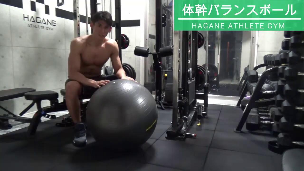 ボール アスリート バランス トレーニング
