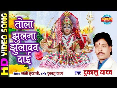 Tola Jhulna Jhulavav Dai - तोला झुलना झुलावव दाई | Ana Dai Ana O | Dukalu Yadav
