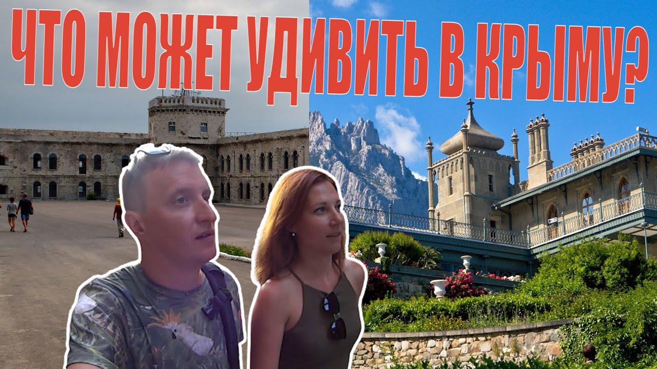 Где надо побывать в Крыму. Что нас удивило. Не самые туристические места. Абракадабра