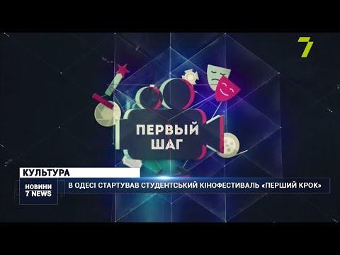 Новости 7 канал Одесса: Студентський кінофестиваль «Перший крок» стартував в Одесі