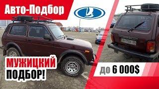 #Подбор UA Kiev. Подержанный автомобиль до 6000$. ВАЗ 2121 Нива.