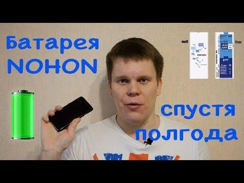 Батарея NOHON спустя полгода использования (155 циклов)