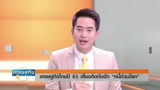 รายการ เศรษฐกิจ Insight - เศรษฐกิจไทยปี 63 เสี่ยงติดกับดัก