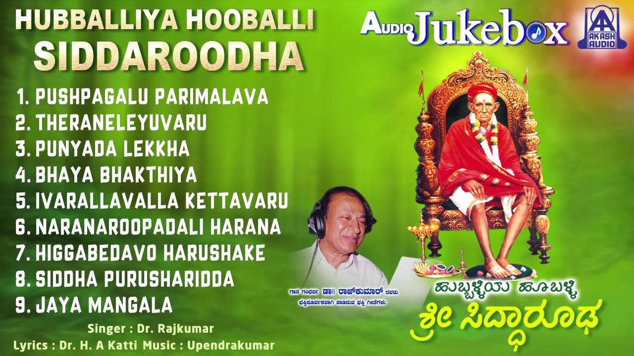 Dr. Rajkumar - Hubballiya Hooballi Sri Siddaroodha | Kannada Devotional Songs | #1