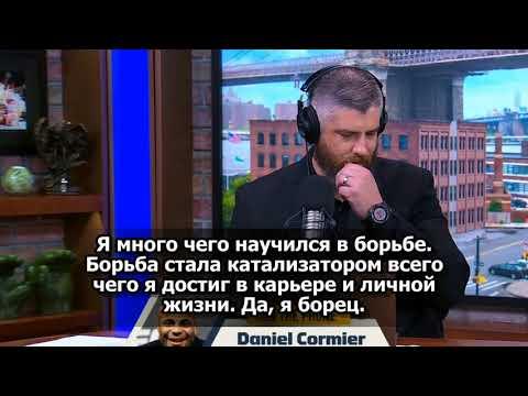 09.07 Интервью Даниэля Кормье на MMA Hour, после победы над Стипе Миочичем.