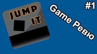 Jump It (GameРевю #1) + ремонт моїх сусідів...