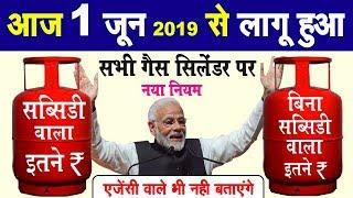 घर में कोई भी गैस कनेक्शन है तो जरूर देखें | PM Modi News, LPG Gas Indane Bharat HP, Today News, Gas