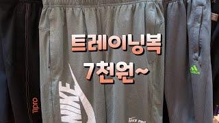 유튜브하는 50대 구제 아줌마 20.08.19오늘의신상…