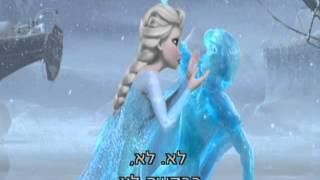 Anna saves Elsa-Frozen-(Hebrew)