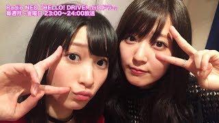 Radio NEO「HELLO! DRIVE! -ハロドラ-」 出演:鈴木愛理・宮本佳林(Juice=Juice) 2017年10月30日(月)23:00-24:00 放送 番組ホームページ: ...