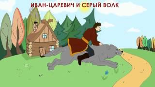 Иван - царевич и Серый Волк (аудиосказка для детей)
