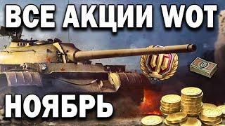 Акции World of Tanks НОЯБРЬ + розыгрыш