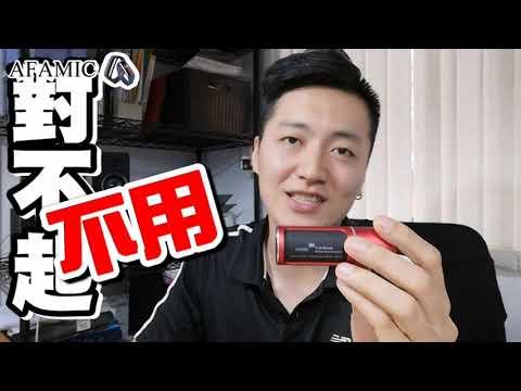 【AFAMIC 艾法】S6、S7藍牙5.0立體聲耳機聯合開箱