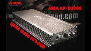 Обзор и замер ARIA AP-D2000 и как работает дистанционный регулятор