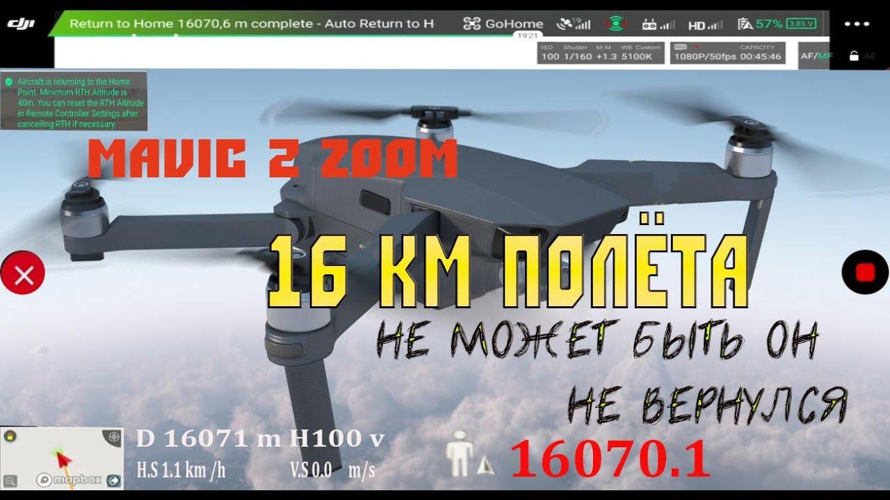 Mavic 2 zoom, 16 км полета, не может быть!!! Он не вернулся!