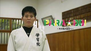 【公式】PARA☆DO!<#34永井崇匡選手>