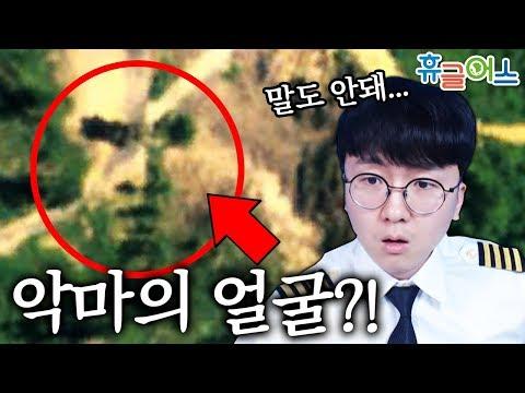 공사 현장에서 악마의 얼굴이 발견되었다...? 소름 그 자체 [ 휴글어스 #13  - 미스테리 특집 2탄 ] L 휴지(HueZ)