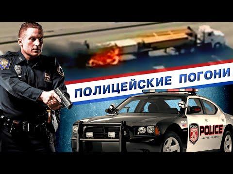 10 безумных полицейских