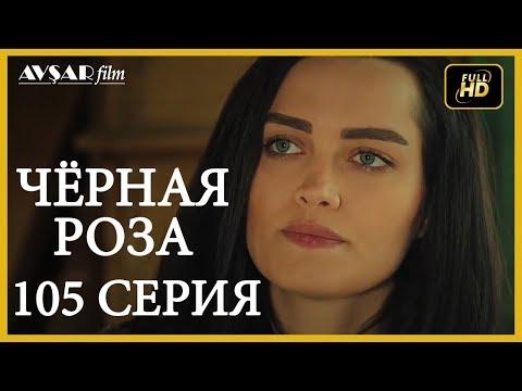 Чёрная роза 105 серия (Русский субтитр)