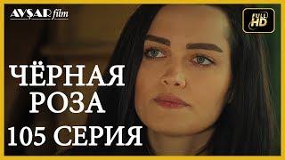 Чёрная роза 105 эпизод (Русский субтитр)