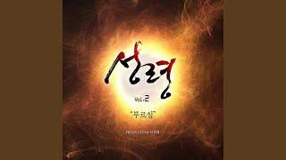 Download lagu 부르심 (Feat. 주리)