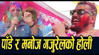 पाँडे र मनोज गजुरेलले होलीमा यसरी हँसाए Holi Special Bhadragoal pande & Manoj Gajurel