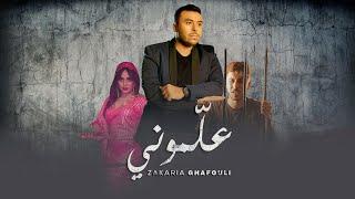 Zakaria Ghafouli - 3almouni (EXCLUSIVE Music Video) | (زكرياء الغفولي - علموني (فيديو كليب