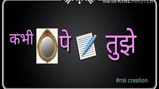 Kabhi aaayine pe likha tujhe |hindi lyrics| song