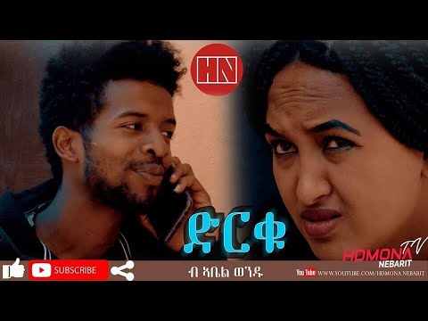 HDMONA – ድርቁ ብ ኣቤል ወልዱ Drqu by Abel Woldu – New Eritrean Comedy 2019