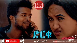 HDMONA - ድርቁ ብ ኣቤል ወልዱ Drqu by Abel Woldu - New Eritrean Comedy 2019