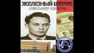 Железный Шурик или кто мог стать во главе СССР ,вместо Брежнева