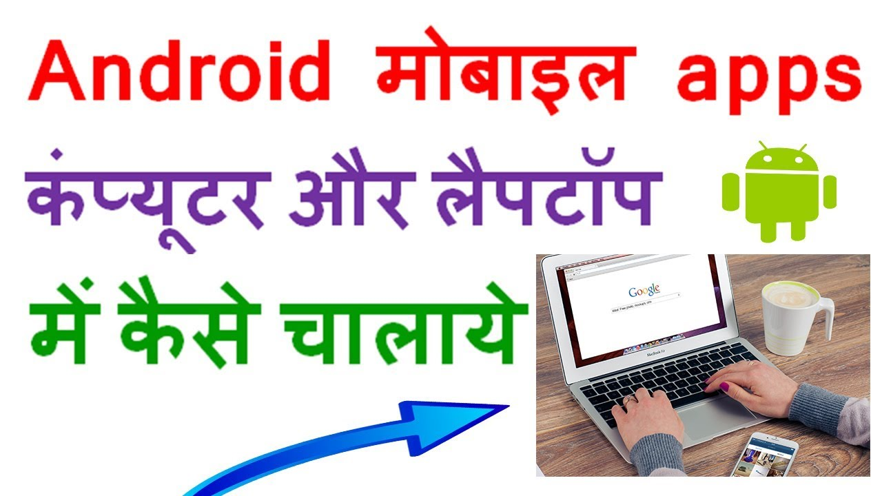 [ Hindi ] how to run android apps on pc windows 10 /7 /8 | computer me  android apps kaise chalaye