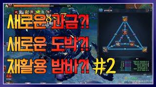 [히데쓰] 블소 새로운 과금?! 광질하네요 #2  PVE Blade & Soul KFM BNS